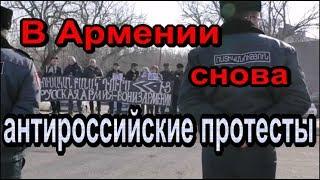 В Армении снова антироссийские протесты