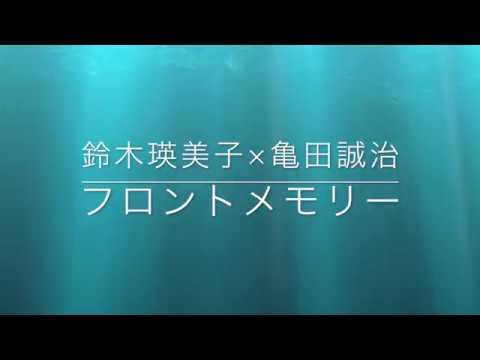 【カラオケ練習用.歌詞付.フル】フロントメモリー/鈴木瑛美子×亀田誠治