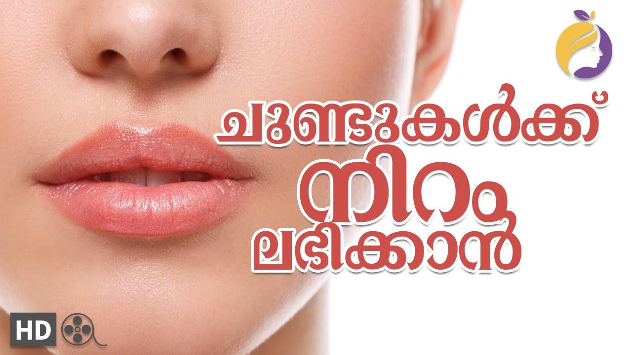 ചുണ്ടുകള്ക്ക് നിറം ലഭിക്കാന് -beauty tips malayalam videos