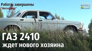 ГАЗ 2410 ждет нового ХОЗЯИНА! Осенняя прогулка ''МЕТЕЛИЦЫ''