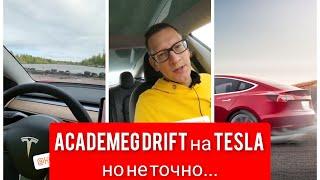 AcademeG Drift на Tesla но не точно