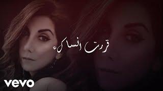 Nova Emad, نوفا عماد  Qarraret Ansak قررت انساك (Lyric Video)