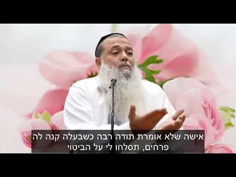 מהו הדבר הכי חשוב בזוגיות בין גבר לאישה? הרב יגאל כהן