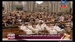 صباح دريم| منة فاروق: تستعرض أهم التصريحات التى جاءت بـ