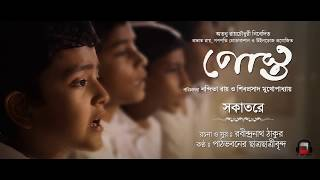 SOKATORE | RABINDRASANGEET | POSTO BENGALI FILM SONG |