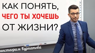 """""""Как понять чего ты хочешь от жизни"""" А.В. Курпатов, лекция 14.12.2017"""