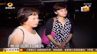 寻情记20170325期 台湾岳母娘和她的湖南女婿