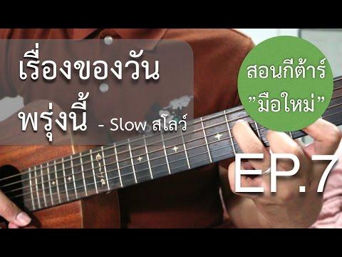 """สอนกีต้าร์""""มือใหม่""""เพลงง่าย คอร์ดง่าย EP.7 (เรื่องของวันพรุ่งนี้ - Slow) ไม่มีคอร์ดทาบ"""