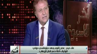 علاء حيدر : لو كانت امريكا ارادت منع قطر عن الارهاب لكانت منعتها