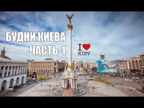 Киев сегодня. Лучшее