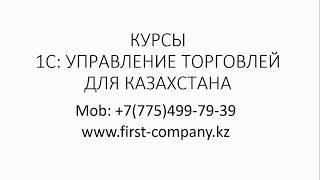 добавление Валюты в 1С: Управление торговлей для Казахстана