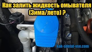 Как залить жидкость омывателя (Зима/лето)?