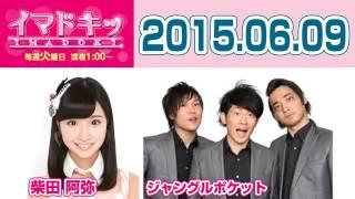 2015 06 09 イマドキッ 【SKE48 柴田阿弥・ジャングルポケット・敦士】