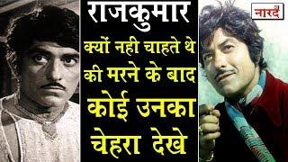 Raaj Kumar Biography:जानिये Bollywood के बेताज बादशाह Raaj Kumar के जीवन से जुड़े कुछ रोचक किस्से