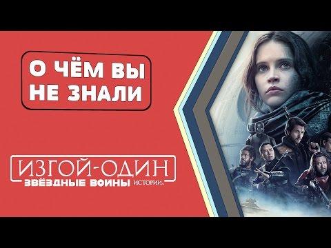 Звездные войны: Изгой-один - факты [О чём Вы не знали]