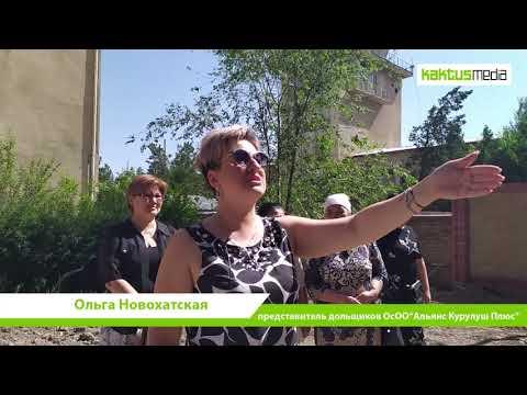 """Дольщикам ОсОО """"Альянс Курулуш Плюс"""" загородили проезд к дому"""