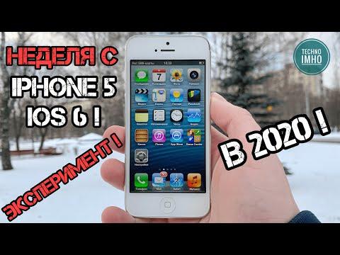 НЕДЕЛЯ С iPHONE 5 iOS 6 - ЭКСПЕРИМЕНТ! МОЖНО ЛИ НОРМАЛЬНО ПОЛЬЗОВАТЬСЯ В 2020-м!?