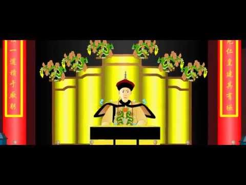 Flash Animation - Qing Dynasty (2006)