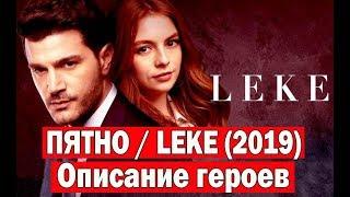 Турецкий сериал ПЯТНО / LEKE (2019). ОПИСАНИЕ ГЕРОЕВ СЕРИАЛА