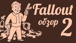 Обзор Fallout 2