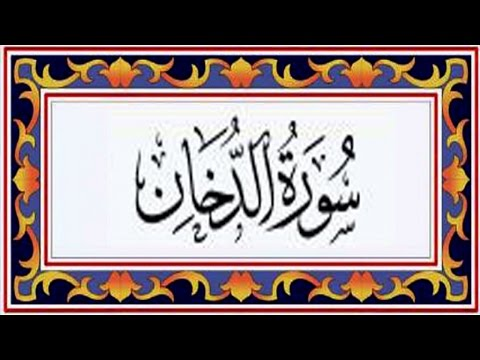 Surah AD DUKHAN(the Smoke)سورة الدخان - Recitiation Of Holy Quran - 44 Surah Of Holy Quran