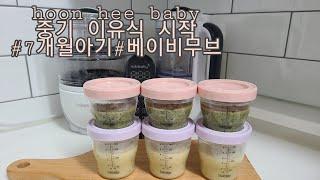 [하임맘마]7개월 아기 중기이유식 | 엄마표 식단 | …