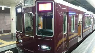 阪急電車 神戸線 神戸高速線 1000系 1016F 発車 新開地駅