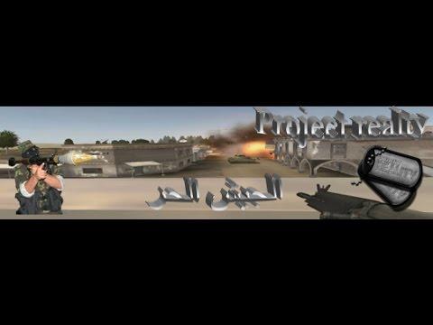 الجيش الحر يضرب دبابات بشار | مشروع الواقعية | Project realty