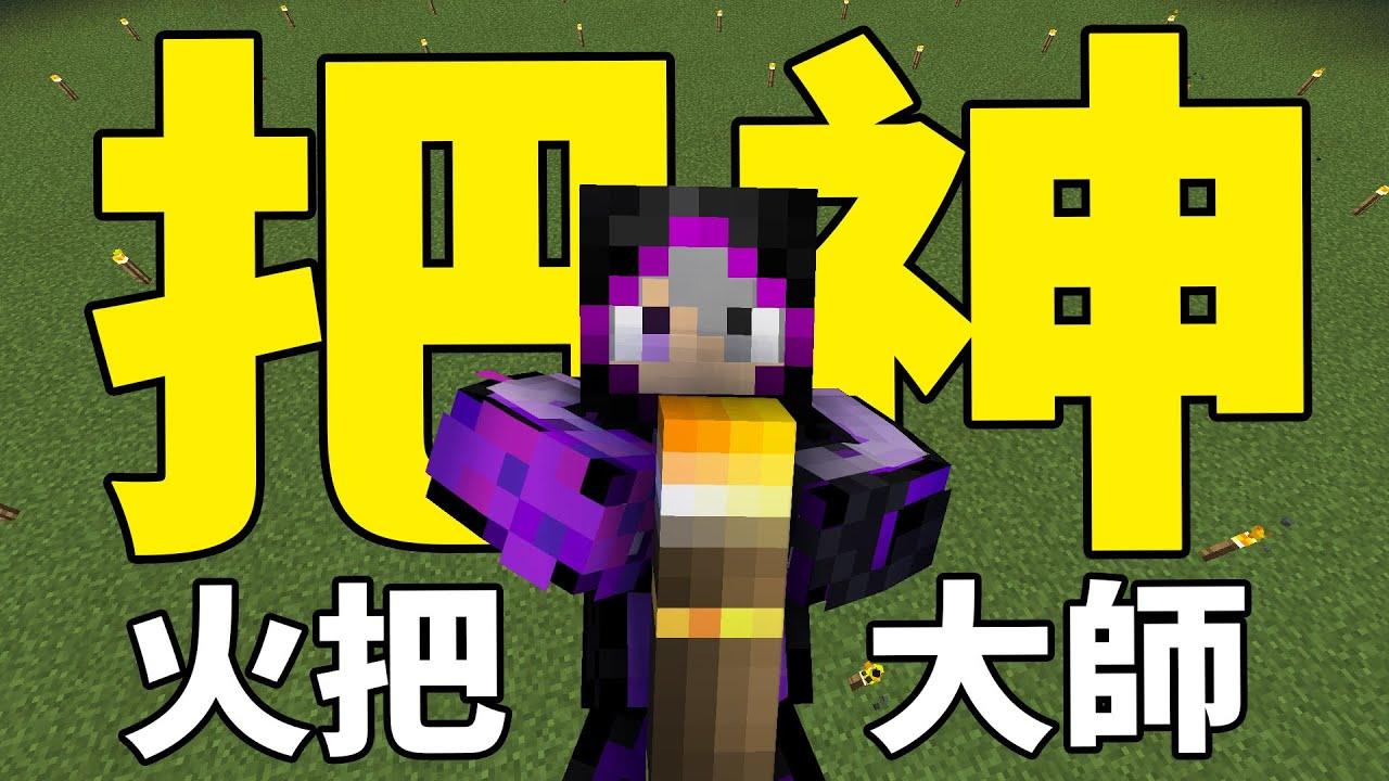 我就是把神|Minecraft 模組介紹 10 火把大師 Torchmaster - YouTube