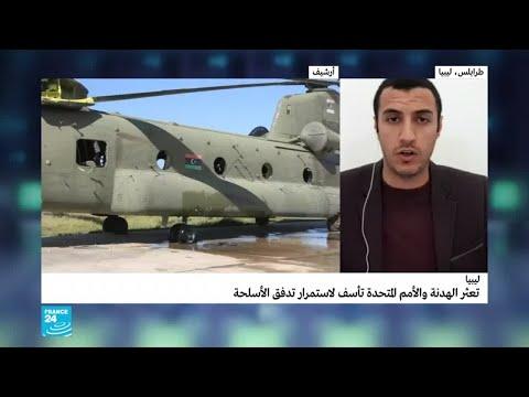 تعثر للهدنة أم انهيارها في ليبيا؟  - نشر قبل 1 ساعة