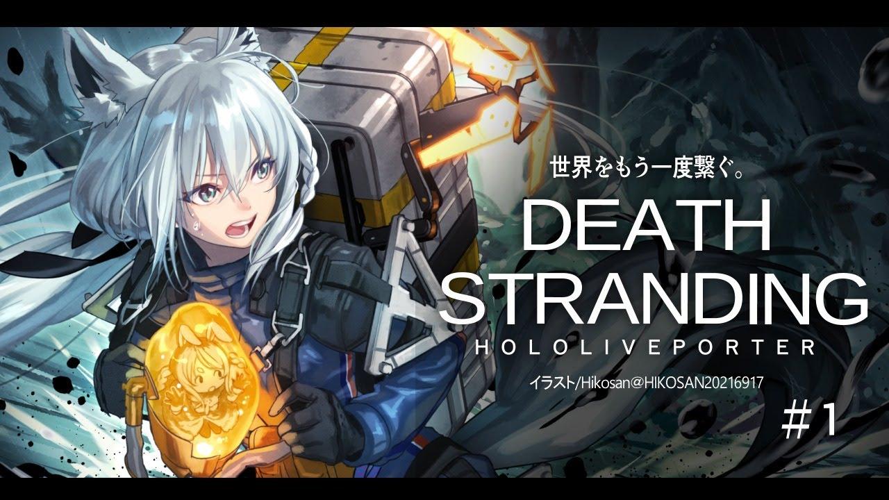 【#1】DEATH STRANDING:HOLOLIVEPORTER【ホロライブ/白上フブキ】