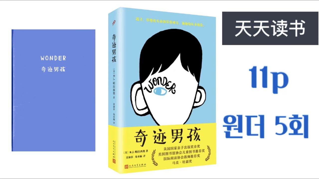 [天天读书]奇迹男孩 기적남해 | 원더 5회 11p | 开车 차를 몰다 | 중국어 원서 읽기