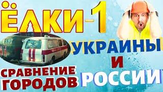 ЕЛКИ-1! Сравнение городов Украины и России!