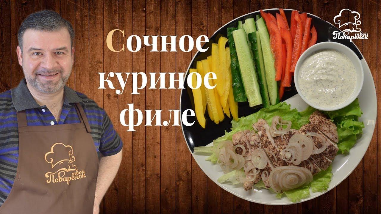 Как Приготовить Сочное Куриное Филе (Грудку) в Духовке|картошка с мясом в рукаве поваренок