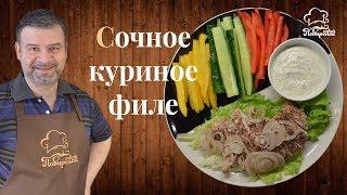 Как приготовить СОЧНОЕ куриное филе (грудку) в духовке