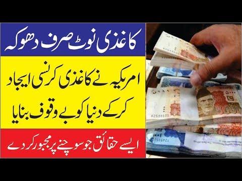 World biggest fraud is money?