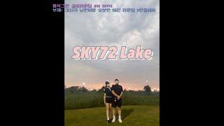 골프 SKY72 Lake 야간 라운딩 2인 플레이(스카…
