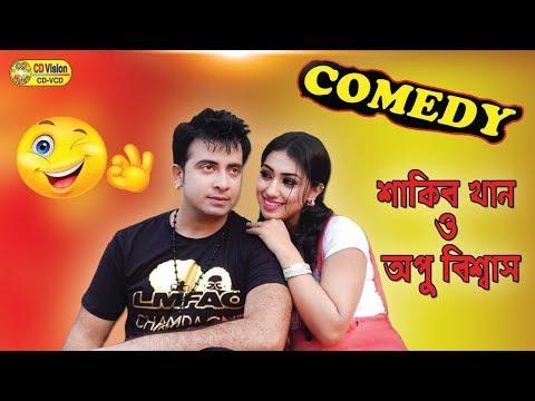Shakib khan comedy video | Shakib Khan | Apu biswas | Bangla Funny Video | CD Vision