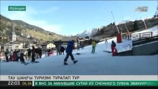 видео Горнолыжные курорты Казахстана: фото и отзывы