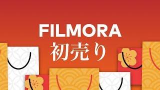 Filmora新春初売りセール ▷ https://bit.ly/2CJavSQ 【公開前にFilmora...