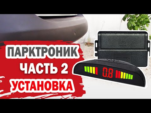 Парктроник. Подключение и настройка на Hyundai (часть 2)