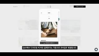 [큐브 홈페이지 빌더] 사용법 - 모바일 디자인 편집