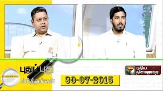 Puthu Puthu Arthangal today spl shows 30-07-2015 Puthiya Thalaimurai TV Show 30th July 2015 at srivideo