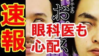 """白目ネタ""""でブレイク中のお笑いコンビ・ピスタチオが、7月14日に放送さ..."""
