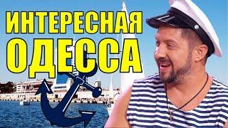 Интересная Одесса Пляжи цены и одесский колорит. Почему отдыхать в Украине это круто Одесса 2021
