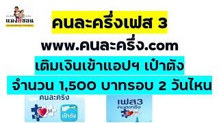 คนละครึ่งเฟส 3 www.คนละครึ่ง.com เติมเงินเข้าแอปฯ เป๋าตัง จำนวน 1,500 บาทรอบ 2 วันไหน