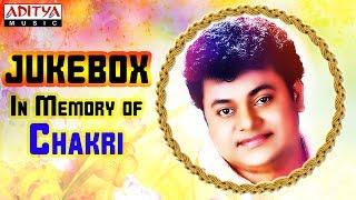 malli kuyave guvva in memory of chakri