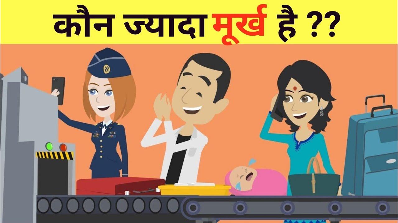 Bacho ki Paheliyan   Riddles in Hindi only on Youtube   Part