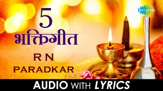 5 भक्तिगीते | Lyrical Jukebox | R N Paradkar