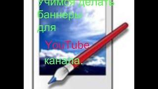 Видеоурок #1(Учимся делать баннеры для YouTube канала)